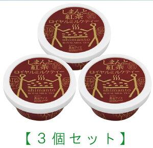 【3個セット】しまんと紅茶ロイヤルミルクティーアイス3個/高知アイス【RCP】