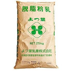 話題!脱脂粉乳(スキムミルク)25kg業務用【RCP】
