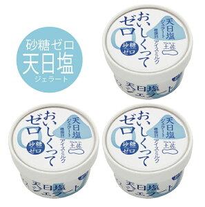【おいしくってゼロ】アイス3個 糖質制限/砂糖不使用/高知アイス【RCP】