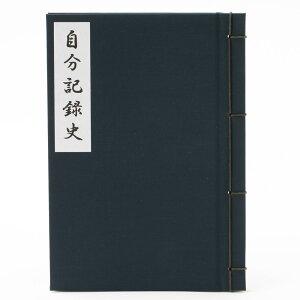 和風エンディングノート(土佐和紙/自分記録史/相続税法改正対応/和綴じ)高知製本