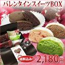 【送料込み!プチ・ノワール】ショコラドラ&とろける生大福のバレンタインギフト!バレンタイン限定の特別なチョコス…