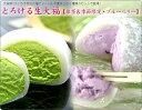 とろける生大福(ブルーベリー&抹茶)10個入/季節限定