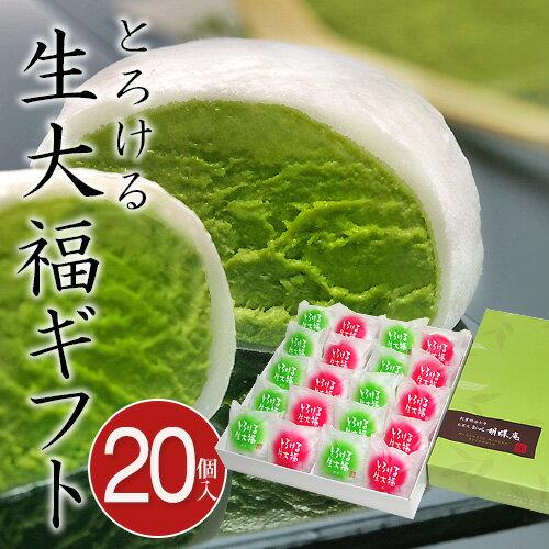 【とろける生大福20個入ギフト<抹茶10個、いちご10個>】人気スイーツを贈り物に