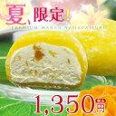プレミアム!夏季限定【とろけるマンゴー生大福-PREMIUM-8個入】芳醇でトロピカルなマンゴークリームがトロ〜りとろけ…