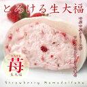 【とろける苺生大福10個入】甘酸っぱいつぶつぶ苺クリームがふんわりとろけるクリーム大福/苺大福/苺スイーツ