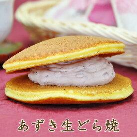 リアルタイムランキング1位獲得【あずき生どら焼 6個入】小豆とホイップクリームだからふんわり軽い!冷やして食べる洋風仕立ての手焼きどら焼はパンケーキみたい!