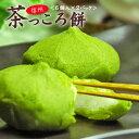 プリプリお餅に緑茶餡!【信州茶っころ餅 6個入×2P】コロっと可愛いひとくちタイプのあんころもち。信州産緑茶使用/…