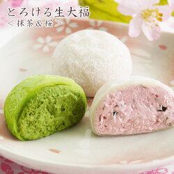 とろける生大福(一番人気の抹茶&季節限定・桜セット)