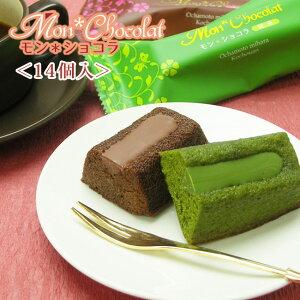【モン・ショコラ14個入】ベルギー産高級チョコを贅沢に使用したこだわり濃厚チョコレートケーキ・抹茶とココア2種類の詰め合わせ/内祝/ギフト/バレンタイン/プレゼント
