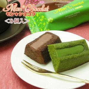 【モン・ショコラ8個入】ベルギー産高級チョコを贅沢に使用したこだわり濃厚チョコレートケーキ・抹茶とココア2種類詰め合わせ。ご贈答 内祝 ギフト プレゼント バレンタイン ホワイトデ