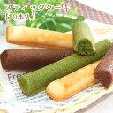 【スティックケーキ<10個入>】しっとり上品な味わいの焼菓子フィナンシェ5種類セット。手土産/ご挨拶/お返し/内祝/…