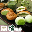 送料込み!抹茶スイーツのまごころギフト【梅セット】抹茶のお菓子の詰合せをご贈答に!京都宇治を贅沢に使ったお手頃…