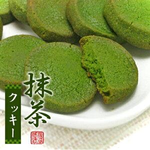 ランキング1位獲得【抹茶<まっちゃ>クッキー】高級抹茶使用の濃厚で贅沢な味わいの手焼きクッキー。お茶屋ならではのこだわりの風味。/プチギフト/プレゼント