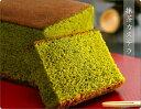 【抹茶カステラ】宇治抹茶を使った和菓子職人手焼きの本格かすてら