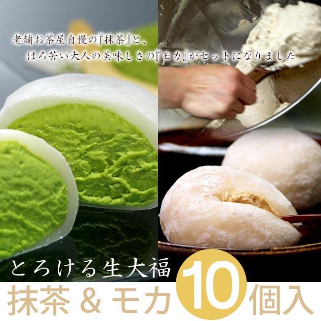 【とろける生大福<抹茶&モカ>10個入】ふんわりお餅のクリーム大福