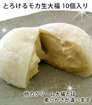 【とろけるモカ生大福10個入】挽き立てコーヒーのおいしさのクリーム大福!