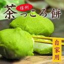 プリプリお餅に緑茶餡!【信州茶っころ餅 6個入×2P】コロっと可愛いひとくちタイプのあんころもち。信州産緑茶使用