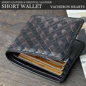 財布メンズ二つ折り羊革×牛革バセロンハーツVACHERONHEARTS編み込みメッシュシープスキン短財布送料無料