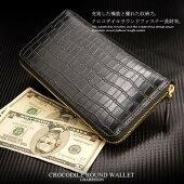 【送料無料】【ポイント10倍】財布メンズ長財布ラウンドファスナーJ.HARRISONクロコ型押しのラウンドウォレット