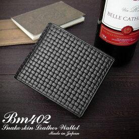 MEN'S 2つ折り財布 【送料無料】蛇 ヘビ スネーク 財布 メンズ 本革 二つ折り財布 日本製 セール サイフ