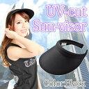サンバイザー UVカット ブラック 紫外線対策