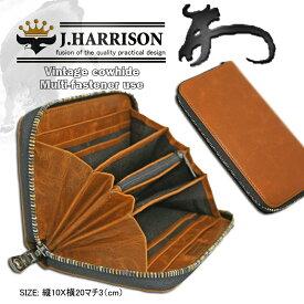 05697cca5a02 財布 メンズ 長財布 ブランド 革 レザー ラウンドファスナー ジョン・ハリソン J.HARRISON JWT