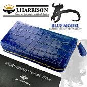 JWT-010BLジョンハリソンJ.HARRISON財布メンズ長財布革本革ブランドラウンドファスナー安いブルー青新品クロコ型押し正規品送料無料