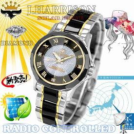 時計 レディース ジョンハリソン JOHN HARRISON ブランド おしゃれ 腕時計 ソーラー 電波時計 天然ダイヤモンド 女性用 太陽電池 正規品 白 黒 人気 おすすめ