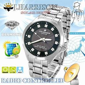 時計 腕時計 メンズ ジョンハリソン JOHN HARRISON ブランド ビジネス おしゃれ ソーラー 電波 男性用 太陽電池 正規品 J.HARRISON 12石天然ダイヤモンド シルバー 銀色 ブラック 黒 人気 おすすめ new
