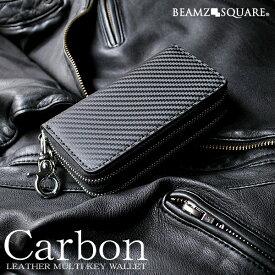 キーケース メンズ レディース コインケース 小銭入れ有り 小銭 革 ブランド カーボンレザー ダブルファスナー BEAMZSQUARE BS-57012bk 正規品 送料無料 黒 ブラック 安心保障