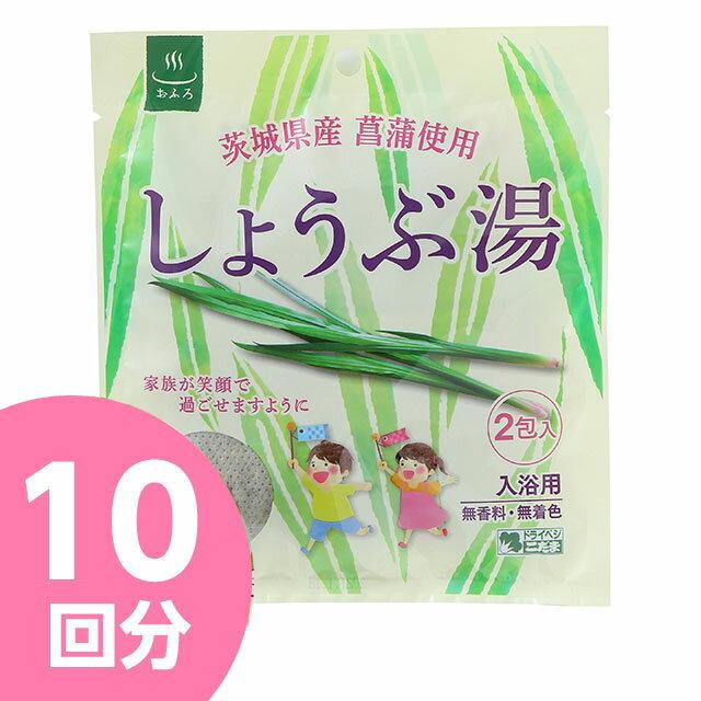 【ネコポス便送料無料】無添加 しょうぶ湯:菖蒲湯 お風呂で厄落とし5袋セット10回分