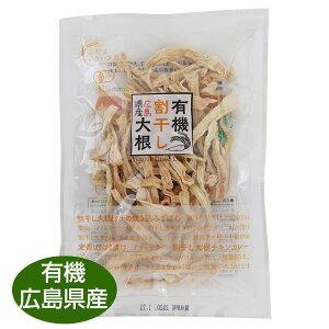 【国産・有機栽培】広島県産有機割干し大根 40g 漬物や非常食にも!