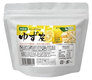 【業務用】四国産フリーズドライゆず皮 30g