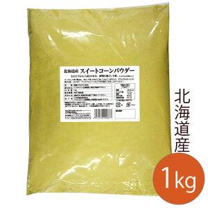 【業務用】北海道産100%とうもろこしパウダー コーンパウダー1kg