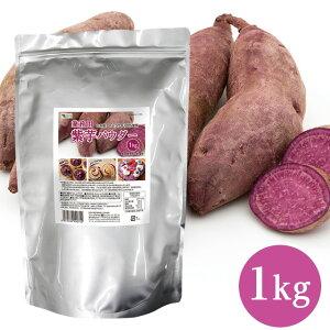【業務用】こだま食品 紫芋パウダー(アヤムラサキ粉末)1kg