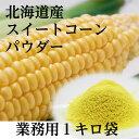 Corn_640