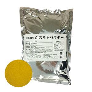 【業務用】こだま食品 無添加かぼちゃパウダー北海道産 1kg