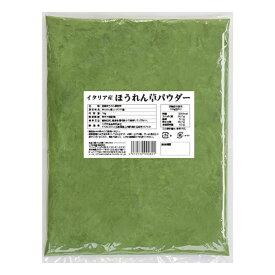 【業務用】こだま食品 無添加 ほうれんそうパウダー 1kg