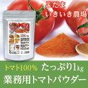 Tomata new