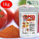 【業務用】こだま食品 無添加完熟トマトパウダー1kg