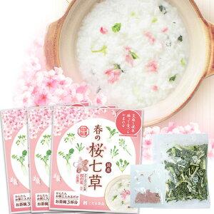 【ネコポス便】フリーズドライ春の桜七草(桜塩漬けと七草)3袋セット