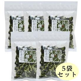 【国産・広島県産】世羅産 乾燥大根葉 25g×5袋セット 干し野菜だから欲しいだけ使える