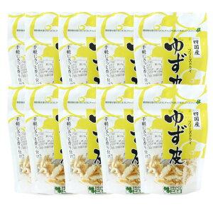【四国産ゆず皮100%】フリーズドライゆず皮10袋セット(1袋4g)