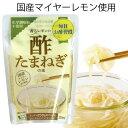 【国産】【無添加】酢たまねぎの素 国産マイヤーレモン果汁入り300ml