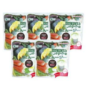 【送料無料】【香料・甘味料不使用】国産野菜とバナナのスムージー5袋セット 穀物発酵酵素入り