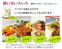 無添加野菜ブイヨン132g国産スープパレット無添加野菜だし