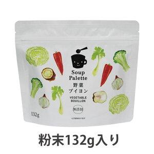 無添加野菜ブイヨン 132g 国産 スープパレット無添加野菜だし