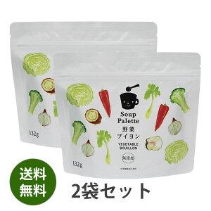【送料無料】無添加野菜ブイヨン 132g×2袋 国産 スープパレット無添加野菜だし
