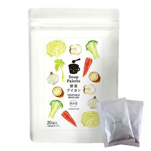 無添加野菜ブイヨン 20包 国産 スープパレット無添加野菜だし