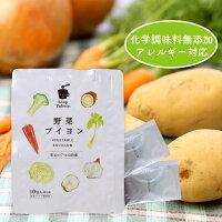 野菜ブイヨン/ブイヨン/コンソメ/無添加